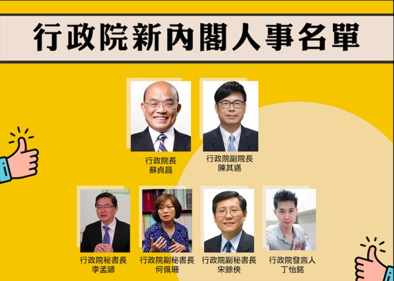 行政院新內閣人事名單出爐