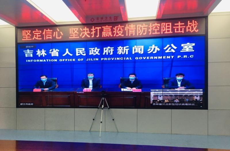 ▲中國大陸吉林省防疫簡報。(圖/翻攝自新浪網)