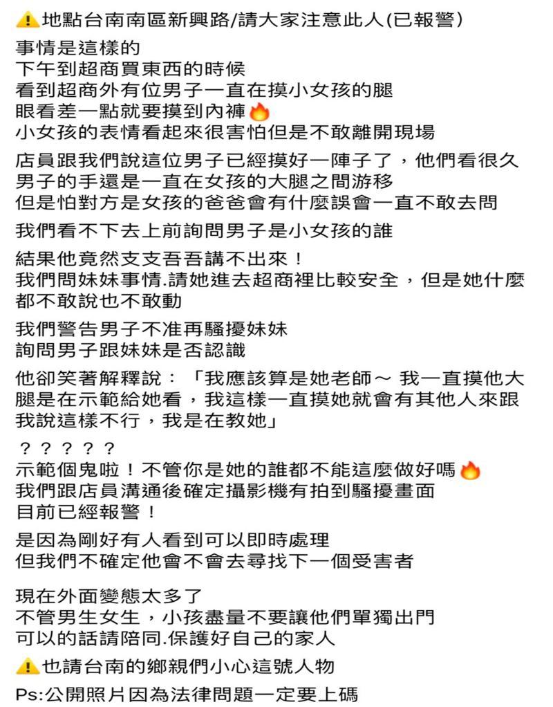 ▲目擊者的太太將事件經過貼文於臉書社團。(圖/記者陳聖璋翻攝)