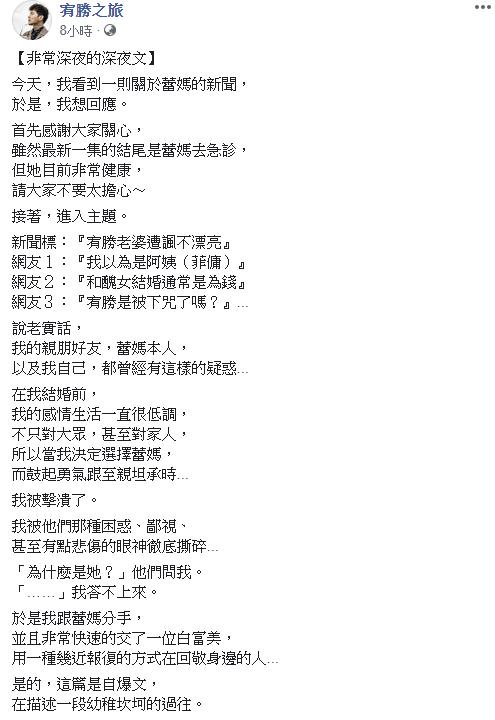 ▲▼宥勝全文。(圖/宥勝臉書)