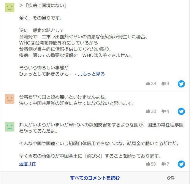 ▲去年台灣未能進入WHO日本網友之反應冷淡。(圖/翻攝PTT)