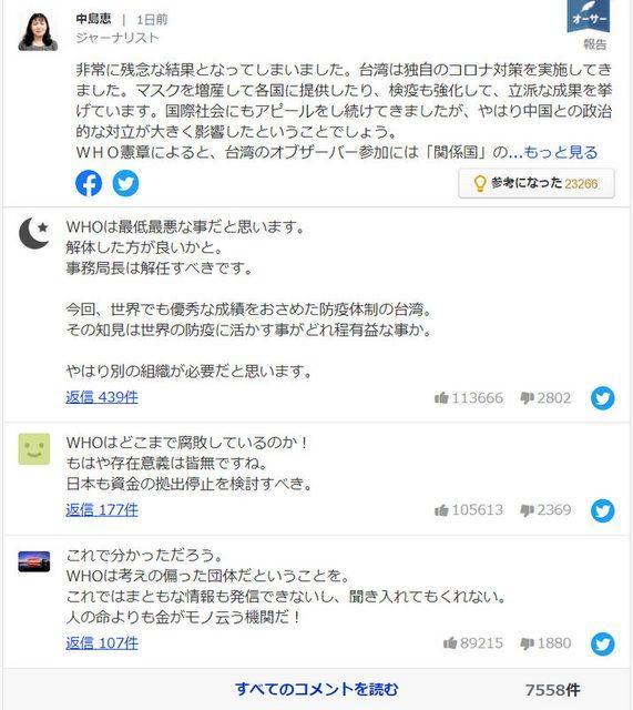 ▲但在疫情延燒五個月後,日本新聞底下湧入大批網友聲援台灣加入