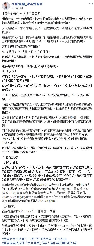 ▲陳崇賢醫師指出,都市常見的環境消毒,只有工作人員風險較高,民眾無須過度擔憂。(圖/翻攝家醫/職醫_陳崇賢醫師臉書)
