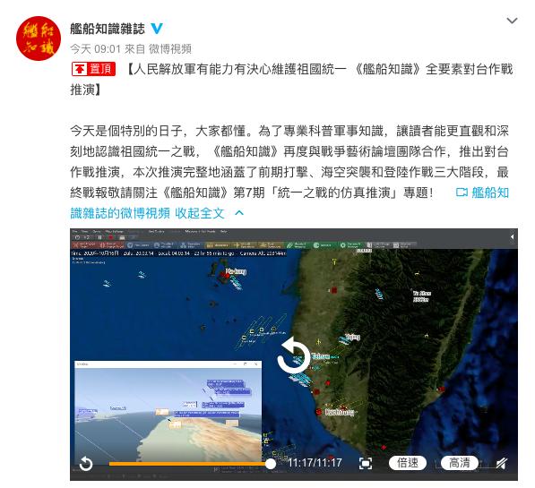 ▲中媒這「極其順利」的兵推,也引起中國網友一片叫好。(圖/翻攝自微博)