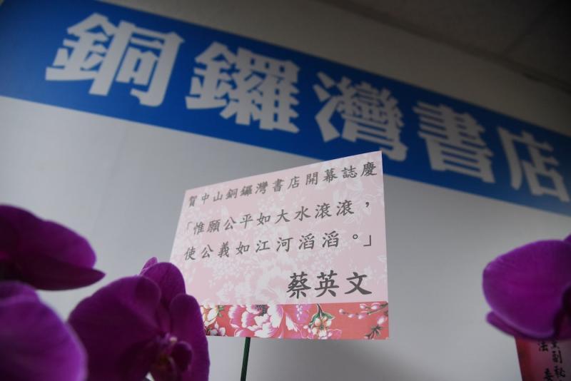 ▲總統在英文在中山銅鑼灣書店開幕時致贈的花籃。(圖/NOWnews資料照)