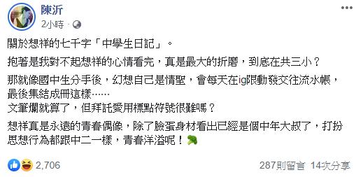 ▲陳沂全文。(圖/陳沂臉書)