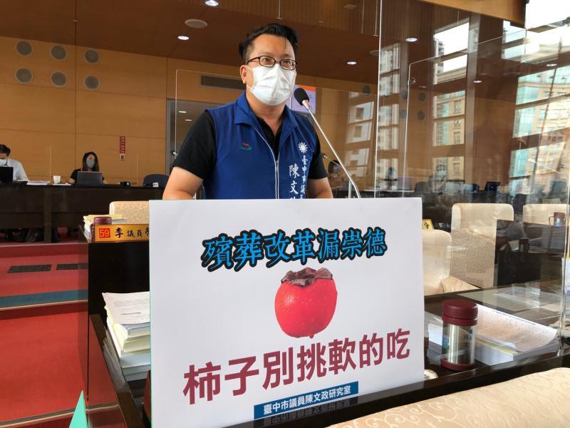 中市殯葬改革未提崇德館 議員批:柿子挑軟的吃
