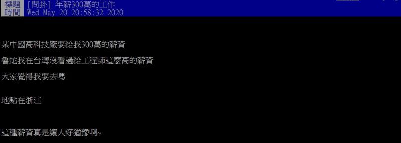 ▲網友指出某間中國科技工廠,以