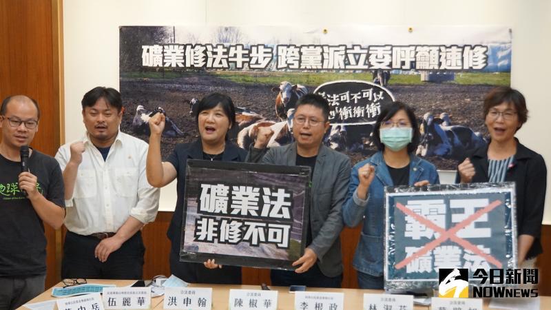 <b>延宕</b>四年有餘 環團與立委籲政院速修礦業法