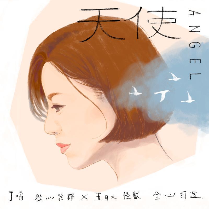 ▲丁噹推出歌曲〈天使〉。(圖/相信音樂提供)