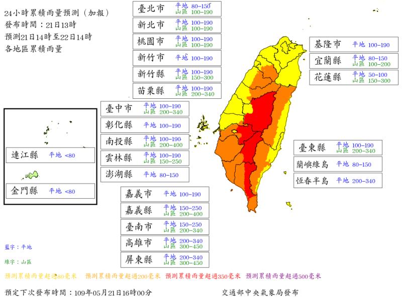 ▲24小時累積雨量預測圖。(圖/氣象局提供)