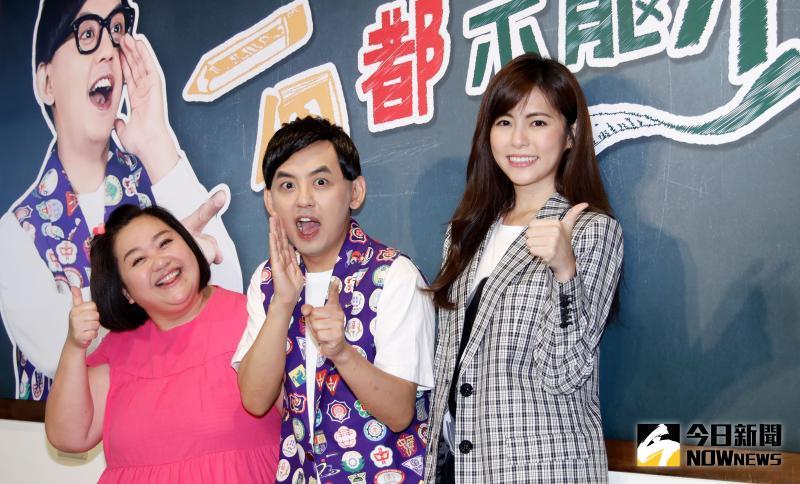 ▲鍾欣凌(左起)、黃子佼、任容萱宣傳八大《一個都不能少》。(圖/影像中心)