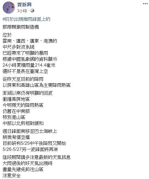 ▲賈新興發文全文。(圖/翻攝自賈新興臉書)