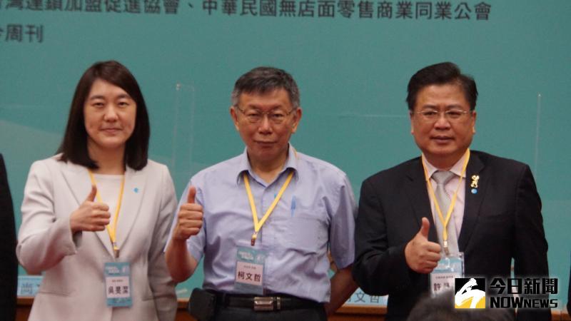 ▲台北市長柯文哲(中)參加「共享經濟