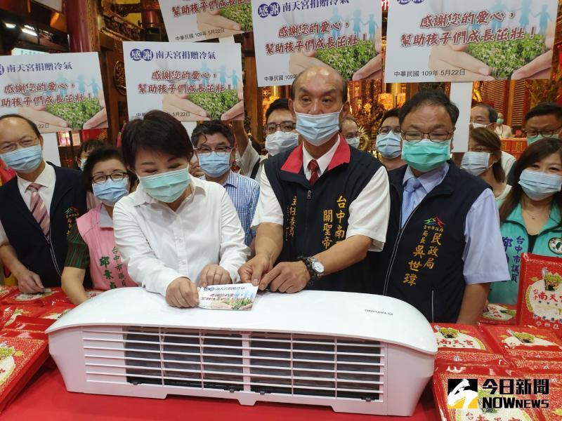 <b>南天宮</b>捐百萬助學校 盧秀燕:「實名制」讓學生飲水思源