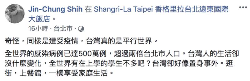 ▲施景中讚嘆台灣沒收到疫情太多影響,簡直像平行世界。(圖/翻攝自施景中臉書)