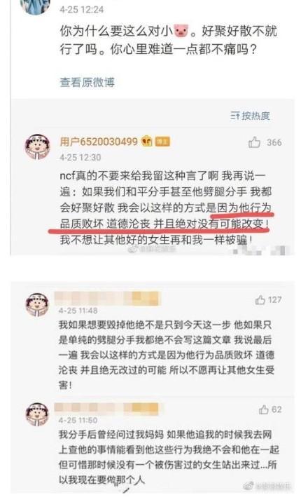 ▲周揚青飆罵小豬的留言已刪除。(圖/周揚青小號微博)