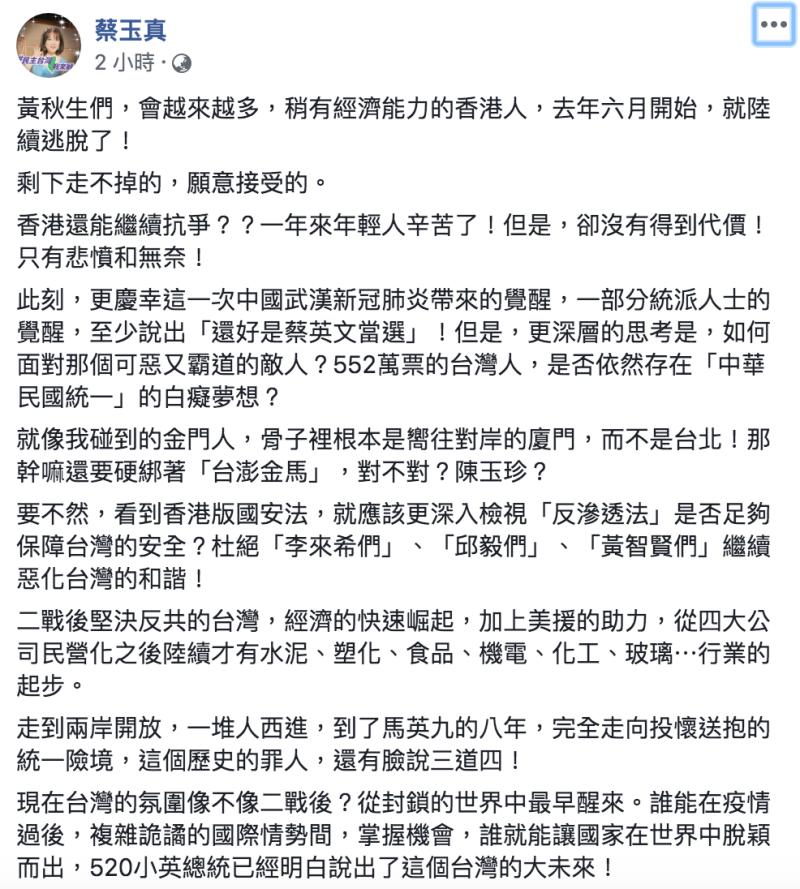 ▲蔡玉真發文全文。(圖/翻攝自蔡玉真臉書)