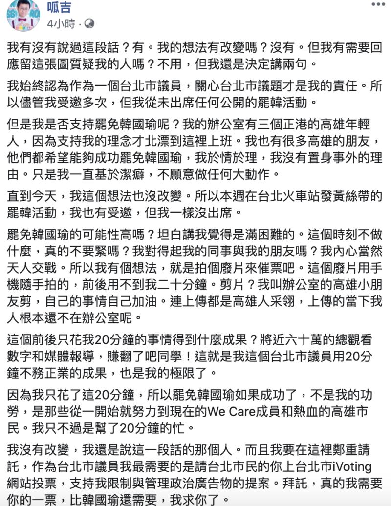 ▲呱吉粉專解釋全文。(圖/翻攝自呱吉臉書粉專)