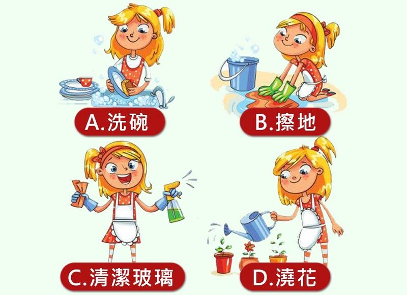 超準心測!最不喜歡做什麼家事?測你是哪方面的「<b>天才</b>」