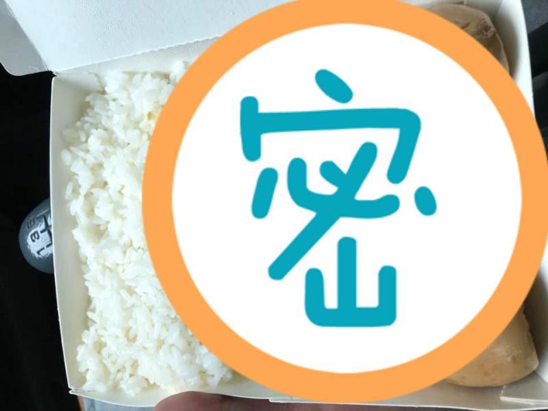 ▲網友分享自己買的「最牛便當」,菜色只見滷蛋與白飯,讓全場看後全笑翻。(圖/翻攝自爆廢公社二館)