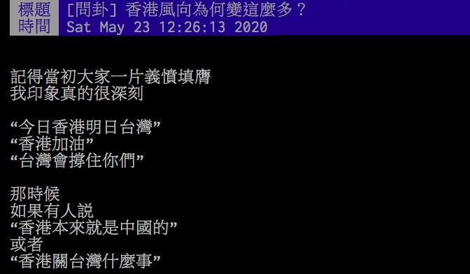 ▲網友討論香港國安法一事。(圖/翻攝PTT)