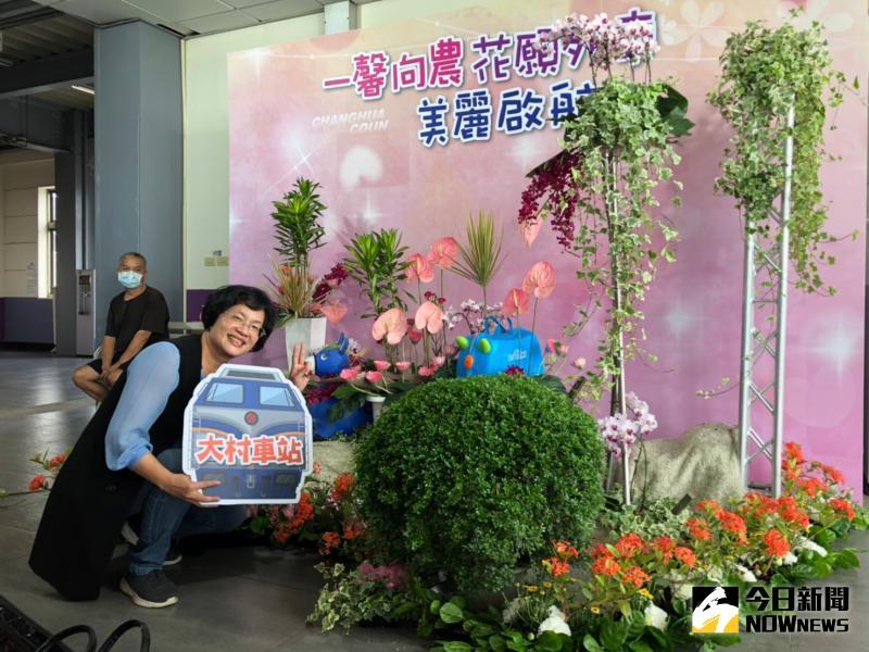 影/彰化8火車站花卉裝置藝術 花的故鄉美的相遇