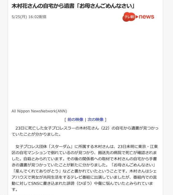 ▲警方透露找到木村花遺書。(圖/翻攝朝日電視台)