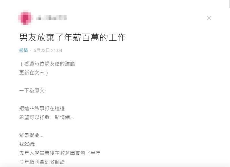 ▲一名女網友指出,自己的男友放棄了百萬年薪的工作。(圖/翻攝