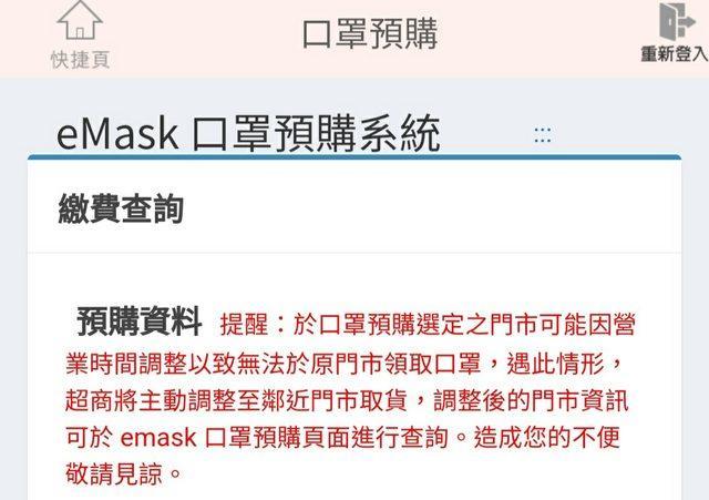 ▲網友表示若取貨門市有變更,APP上會有提醒並可查詢。(圖/翻攝