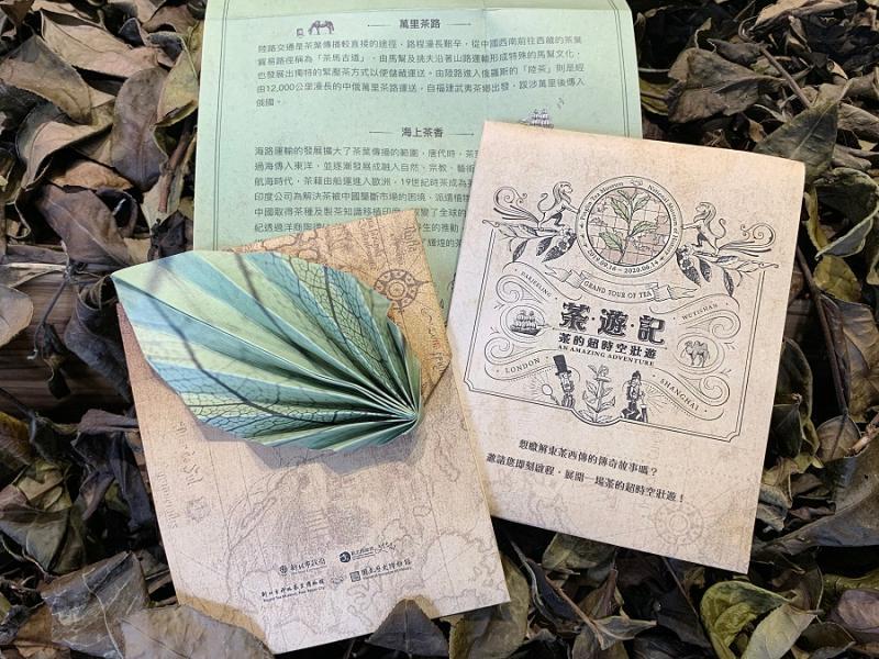 一窺<b>茶葉</b>千年歷史!坪林茶業博物館「茶遊記」推出線上版