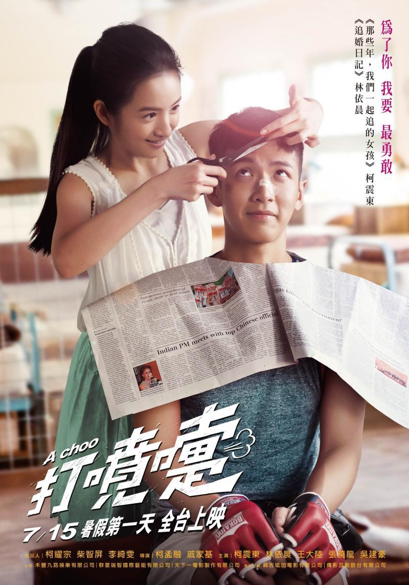 ▲柯震東、林依晨(左)主演電影《打噴嚏》。(圖/傳影互動)