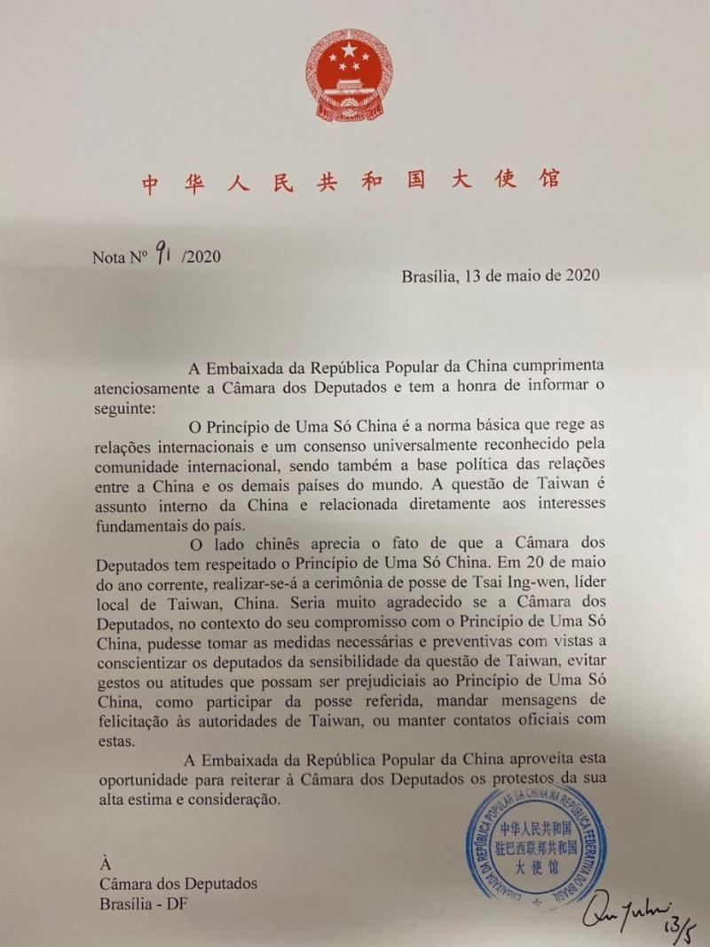 ▲中國大使館來信要求巴西議會對議員表態或致電的行為予以阻止。(圖/翻攝自