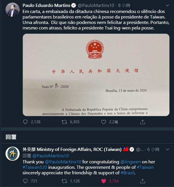 ▲巴西議員無視中國外交警告,向蔡英文總統就職致意,就連外交部也熱烈回應。(圖/翻攝自