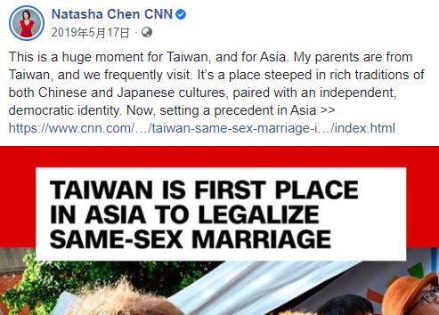 ▲陳姓女記者的父母都來自台灣。(圖/翻攝自