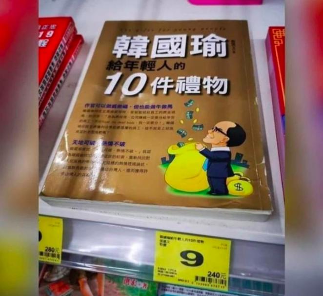 《韓國瑜的禮物》0.3折出清!眾揭「真實用途」:會缺貨