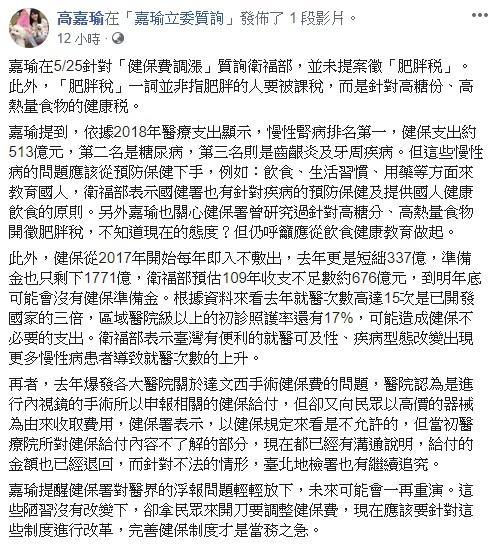 ▲高嘉瑜發文全文。(圖/翻攝自高嘉瑜臉書)