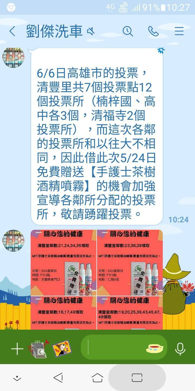 ▲罷韓團體免費贈送乾洗手液,呼籲投票。(圖/國民黨團提供)