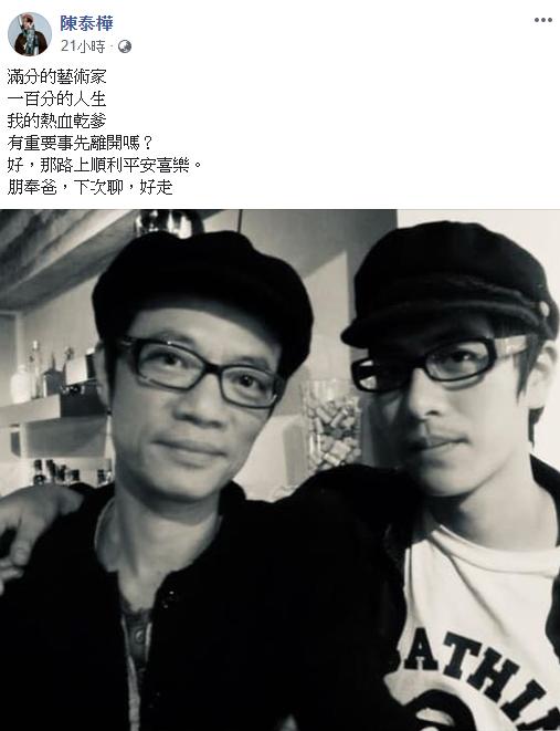 ▲陳泰樺發文向吳朋奉道別。(圖/陳泰樺臉書)