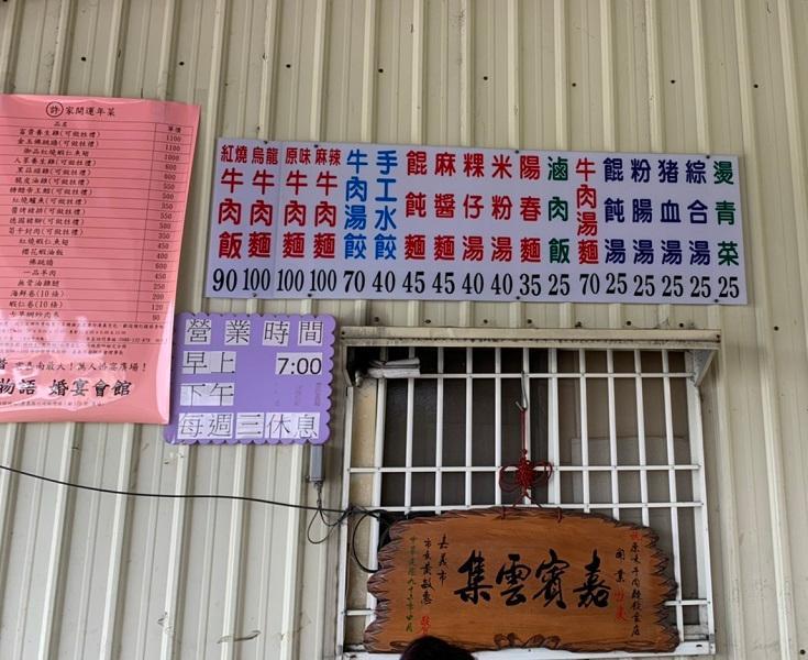 ▲平價到單碗最多100元,還有台灣的傳統麪食;早上7點始營業,下午一般都到4點,但經常賣完就提早打烊,所以結束時間没有標示,但每週三公休是確定的。(圖/記者陳惲朋攝)