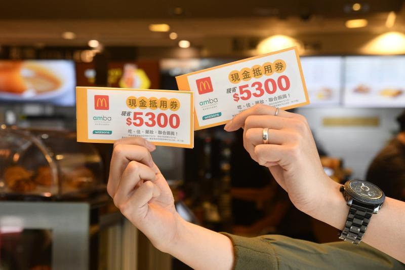 麥當勞推出現金抵用券,5/28~5/31於門市任一筆消費,即可獲得價值200元的現金抵用券(送完為止),搭配相關優惠更超值。(圖/記者林柏年攝)