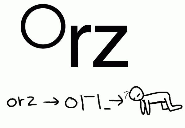 「Orz符號」顏文字都沒人用了?網一面倒揭2關鍵:沒辦法
