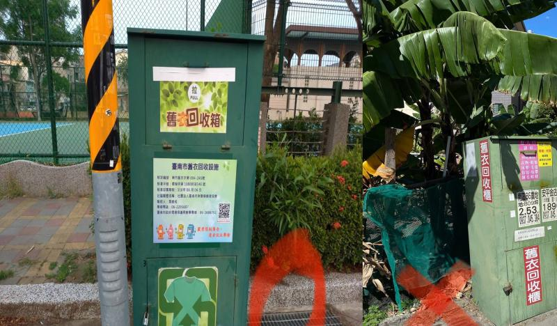 台南市環保局呼籲,舊衣回收勿投入街道巷弄中非法設置的舊衣回收箱