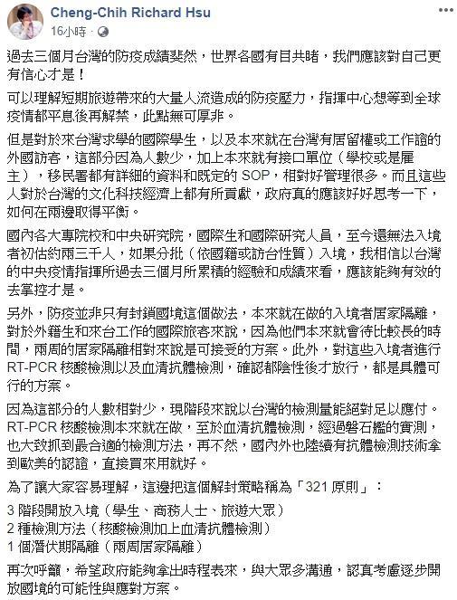 ▲徐丞志發文全文。(圖/翻攝自徐丞志臉書)