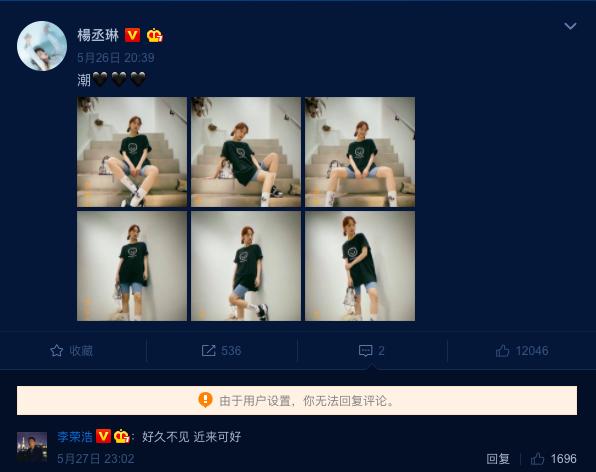 ▲楊丞琳在微博貼出穿搭照,老公李榮浩留言問安。(圖/翻攝楊丞琳微博)