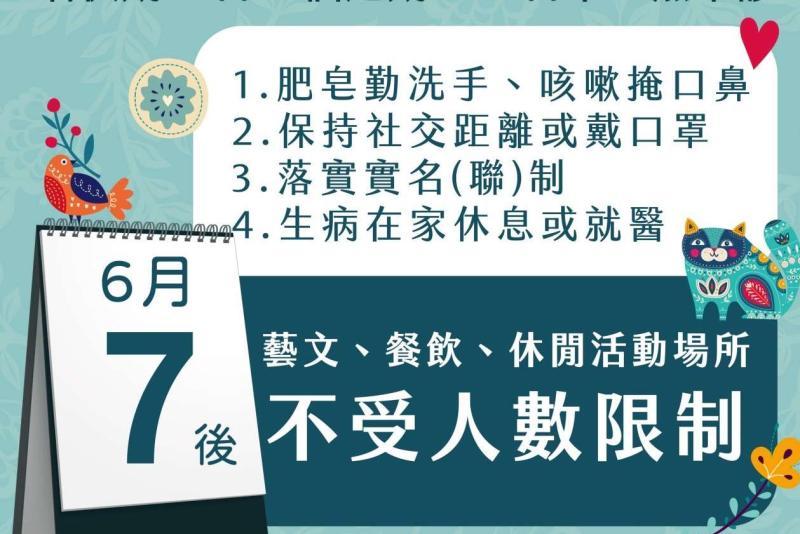 ▲縣府呼籲解封後請大家響應「防疫新生活運動」。(圖/記者蘇榮泉攝,2020.05.28)