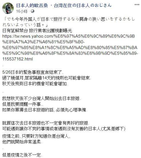 ▲住在台灣的日本部落客提醒,就算解封了,現在去日本玩恐怕也不會有美好的經驗。(圖/翻攝自「日本人的歐吉桑