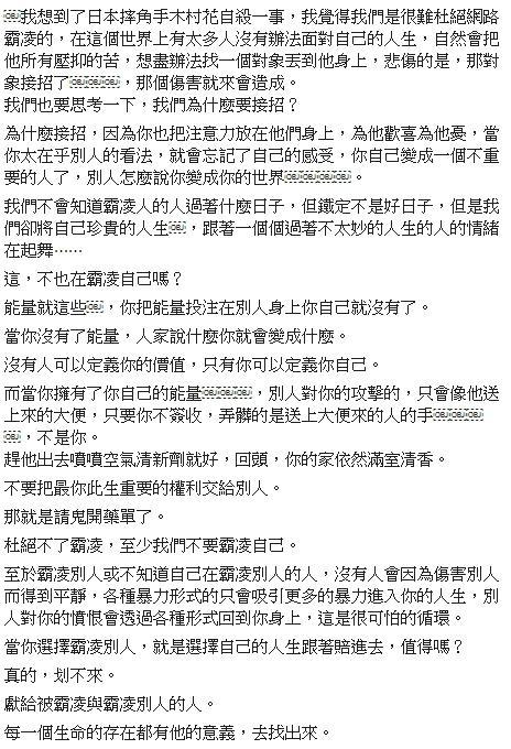 ▲丁寧談網路霸凌。(圖/丁寧臉書)