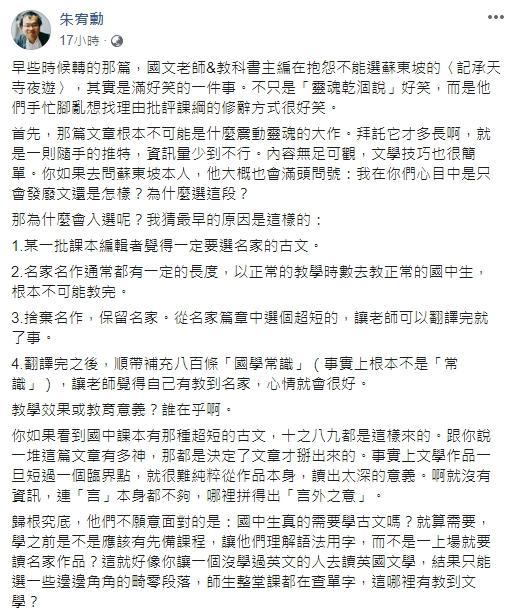 ▲朱宥勳評論新課綱刪除蘇軾文章一事。(圖/翻攝自朱宥勳臉書)