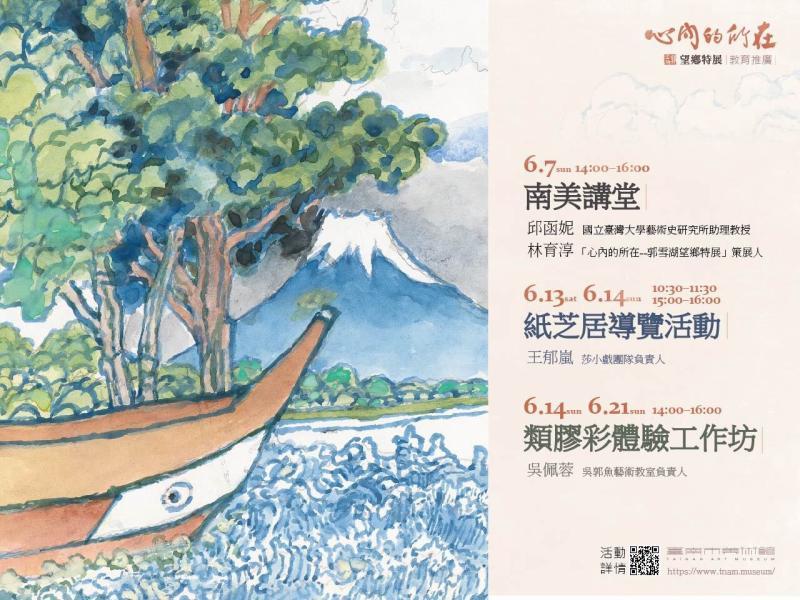 ▲「心內的所在--郭雪湖望鄉特展」海報(圖/南美館提供)